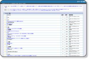 http://www.freem.ne.jp/cgi-bin/bbs/party/osiete.cgi