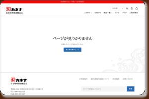 2015年(平成27年)4月27日 宮崎日日新聞 『買ってみらんね』に掲載