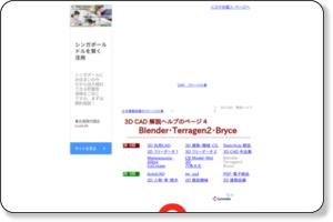 http://johnny-g.watson.jp/frsoft/ken_shiro/cadcals/3dcad-joho4.htm