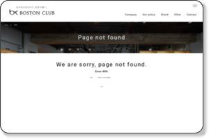 http://www.bostonclub.co.jp/brand_muguet.php