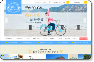 http://www.okayama-kanko.jp/