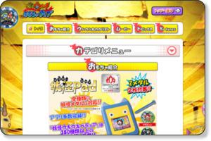 http://yw.b-boys.jp/member/products/pad/