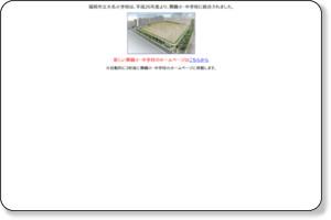 http://www.fuku-c.ed.jp/schoolhp/elsunoko/
