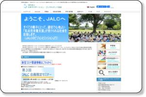 http://www.jalc-net.jp/
