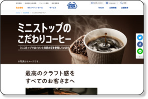http://www.ministop.co.jp/syohin/coffee/