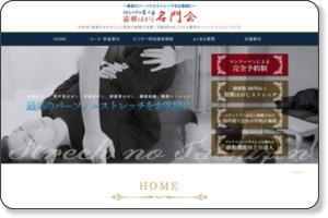 http://www.stretch-tatsujin.com/