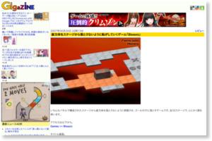 直方体をステージから落とさないように転がしていくゲーム「Bloxorz」 - GIGAZINE