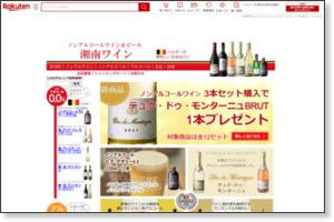 http://www.rakuten.co.jp/shonanwineshop/
