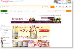 http://store.shopping.yahoo.co.jp/shonanwine/