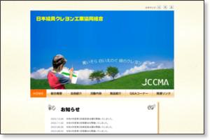 http://www.jccma.jp/