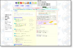 http://www.geisya.or.jp/~mwm48961/math/index_m.htm