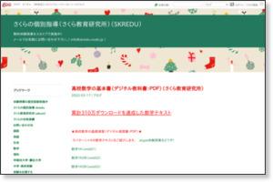 http://blog.goo.ne.jp/skredu/e/e48b61185e236c863f55e4522fb7254e