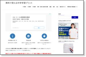 http://chugaku.manabihiroba.net/index.html