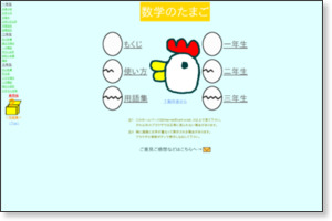 http://contest.japias.jp/tqj2002/50027/index.html