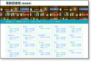 http://www.densu.jp/index.htm