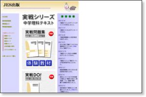 http://www.jes-jissen.com/index.htm