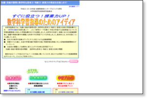 http://www.saga-ed.jp/kenkyu/kenkyu_chousa/h24/04%20chu_suugaku/index.html