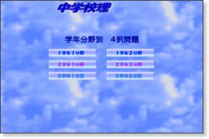 http://www1.iwate-ed.jp/tantou/joho/material/4taku_rika/startpage/index.html