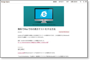 http://design-spice.com/2013/04/03/mac-ie-test/