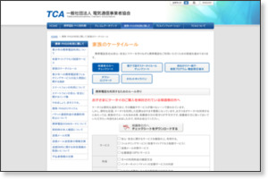 http://www.tca.or.jp/mobile/child.html