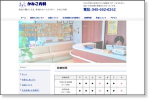 http://www.yoko-hama-web.com/kanekonaika/