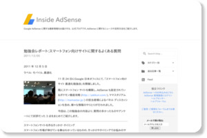 http://adsense-ja.blogspot.jp/2011/12/blog-post_05.html