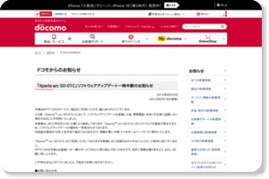 http://www.nttdocomo.co.jp/info/notice/page/120822_01_m.html