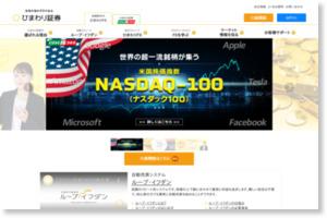 ひまわり証券公式サイト