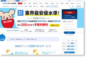 GMOクリック証券公式サイト