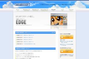 高機能ドット絵エディタ EDGE