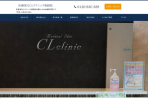 姫路AGA治療・薄毛治療専門Cクリニック|発毛・育毛対策 サイトのキャプチャー画像