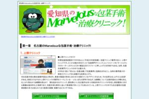 愛知県のMarvelousな包茎手術・治療クリニック! サイトのキャプチャー画像