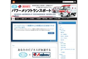 東京⇔全国/配送・引越なら赤帽パワーメッツトランスポート サイトのキャプチャー画像