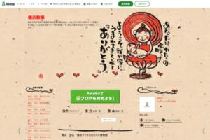 横浜散策   サイトのキャプチャー画像