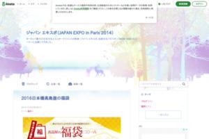 ジャパン エキスポ(JAPAN EXPO in Paris 2014) サイトのキャプチャー画像