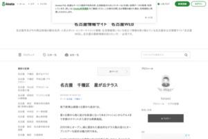 名古屋情報サイト 名古屋WEB サイトのキャプチャー画像