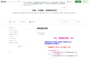 長崎 学習塾 長崎個別学院 サイトのキャプチャー画像