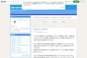 実録!包茎手術・治療日記 サイトのキャプチャー画像