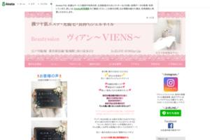 持ちが評判☆上品デザインネイルヴィアン~VIENS~ サイトのキャプチャー画像