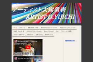 洋画家 大窪勇壱 サイトのキャプチャー画像