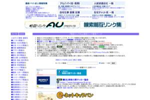 相互リンクでアクセスアップ!相互リンクAU サイトのキャプチャー画像