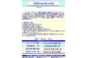 バイト求人.comはアルバイト・在宅仕事ミツカルサイトです。 サイトのキャプチャー画像