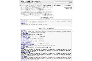 バイク人口調査とサーチエンジン サイトのキャプチャー画像