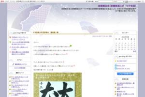 http://blog.goo.ne.jp/10171739