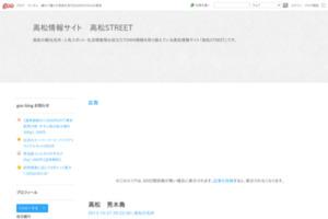 高松情報サイト 高松STREET  サイトのキャプチャー画像