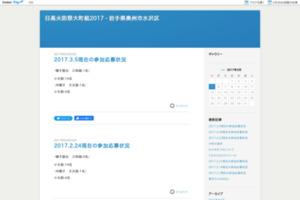 日高火防祭大町組2017  サイトのキャプチャー画像