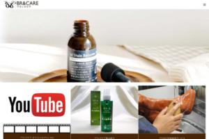 靴かばんのクリーニングならブランドケア サイトのキャプチャー画像