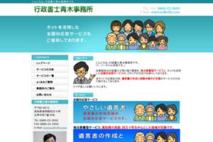 行政書士青木事務所 サイトのキャプチャー画像