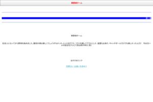 草野球チーム サイトのキャプチャー画像