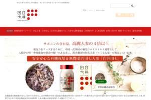 有機栽培&無農薬の田七人参「白井田七」  サイトのキャプチャー画像